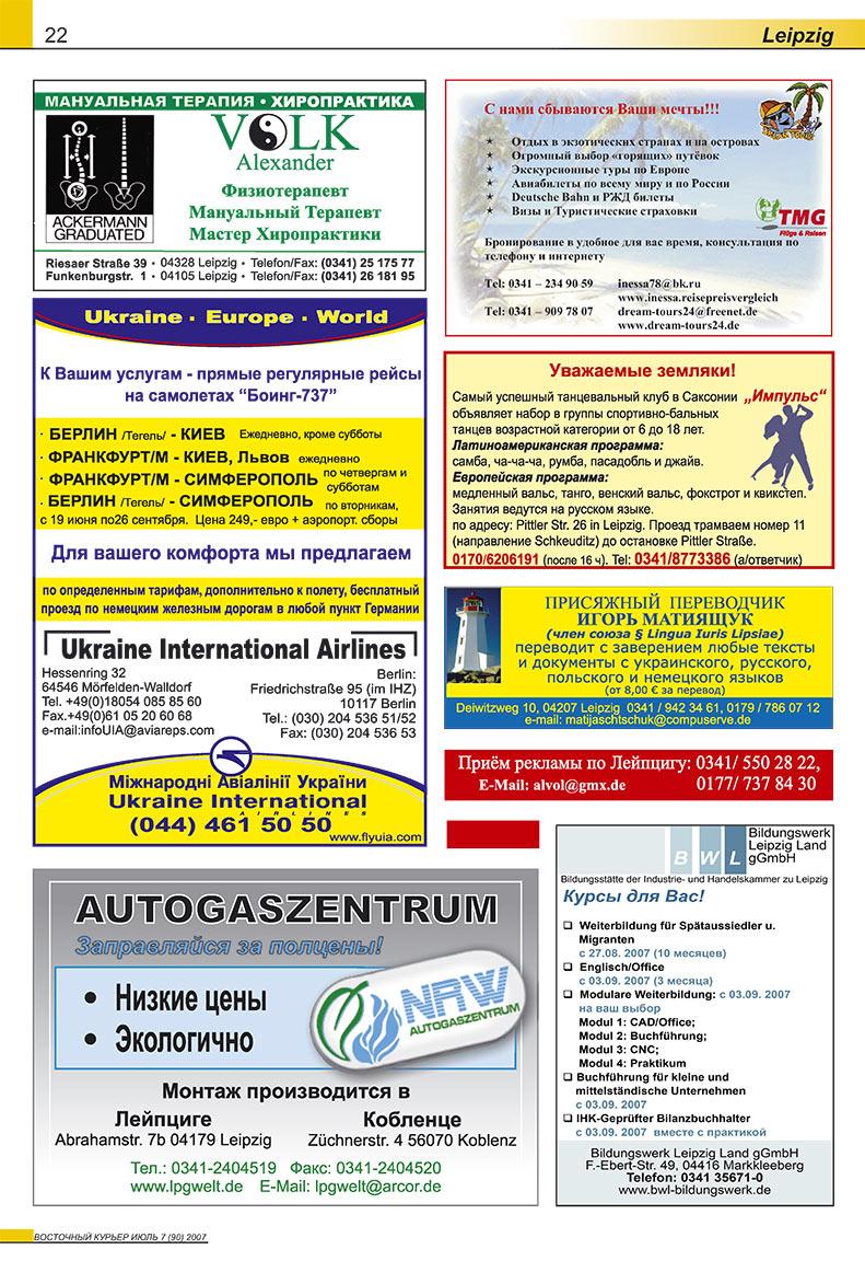 Восточный курьер (журнал). 2007 год, номер 7, стр. 22