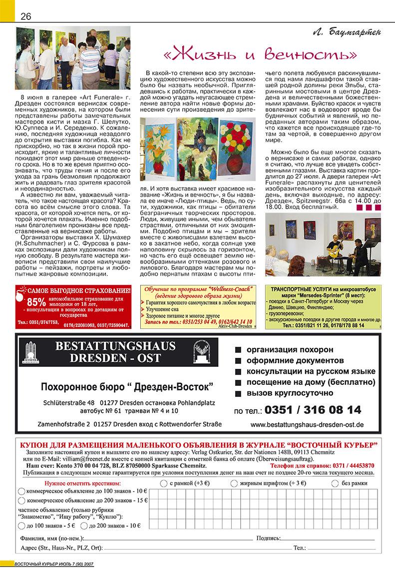 Восточный курьер (журнал). 2007 год, номер 7, стр. 26