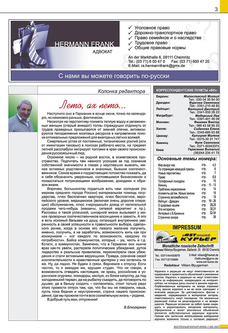 Восточный курьер (журнал). 2007 год, номер 7, стр. 3
