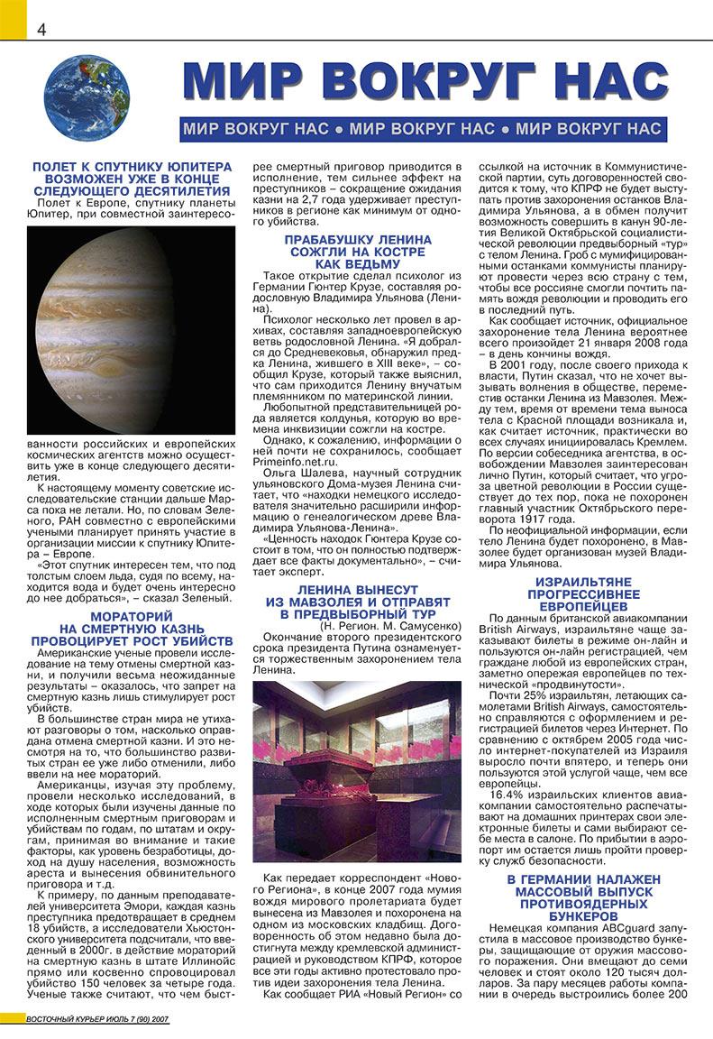 Восточный курьер (журнал). 2007 год, номер 7, стр. 4