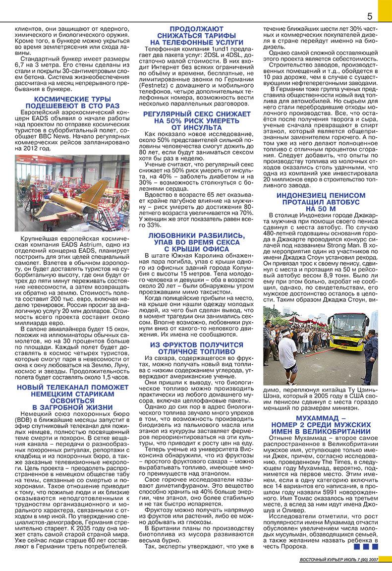 Восточный курьер (журнал). 2007 год, номер 7, стр. 5