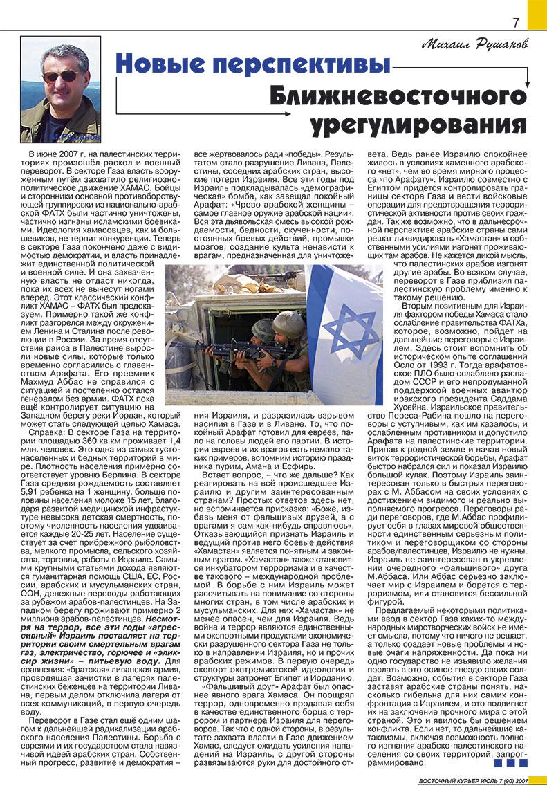 Восточный курьер (журнал). 2007 год, номер 7, стр. 7