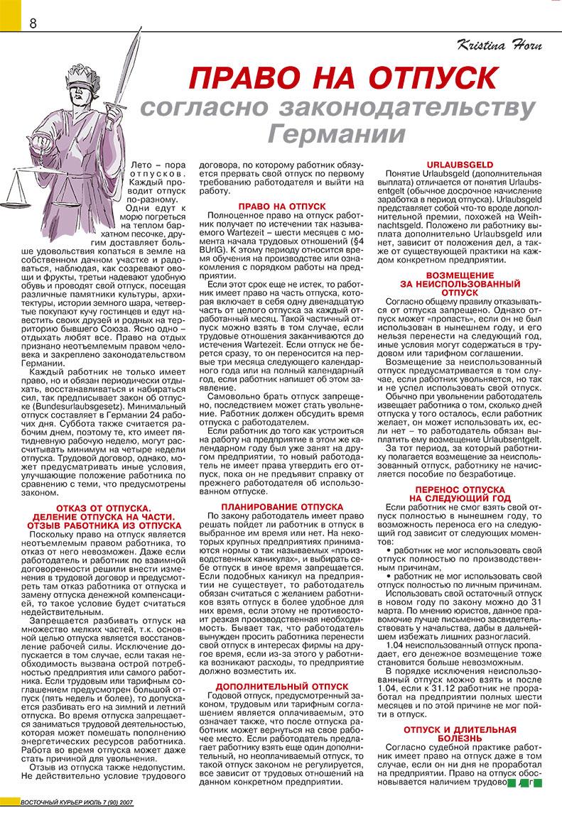Восточный курьер (журнал). 2007 год, номер 7, стр. 8