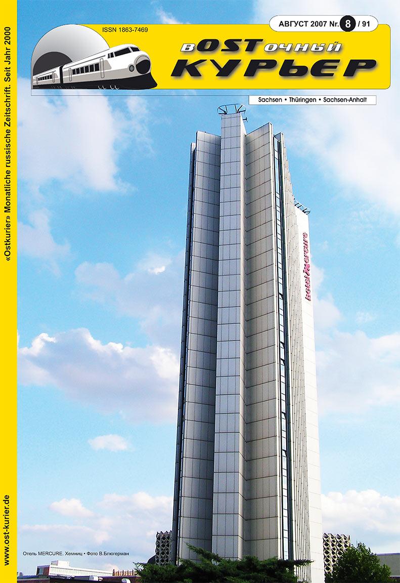 Восточный курьер (журнал). 2007 год, номер 8, стр. 1