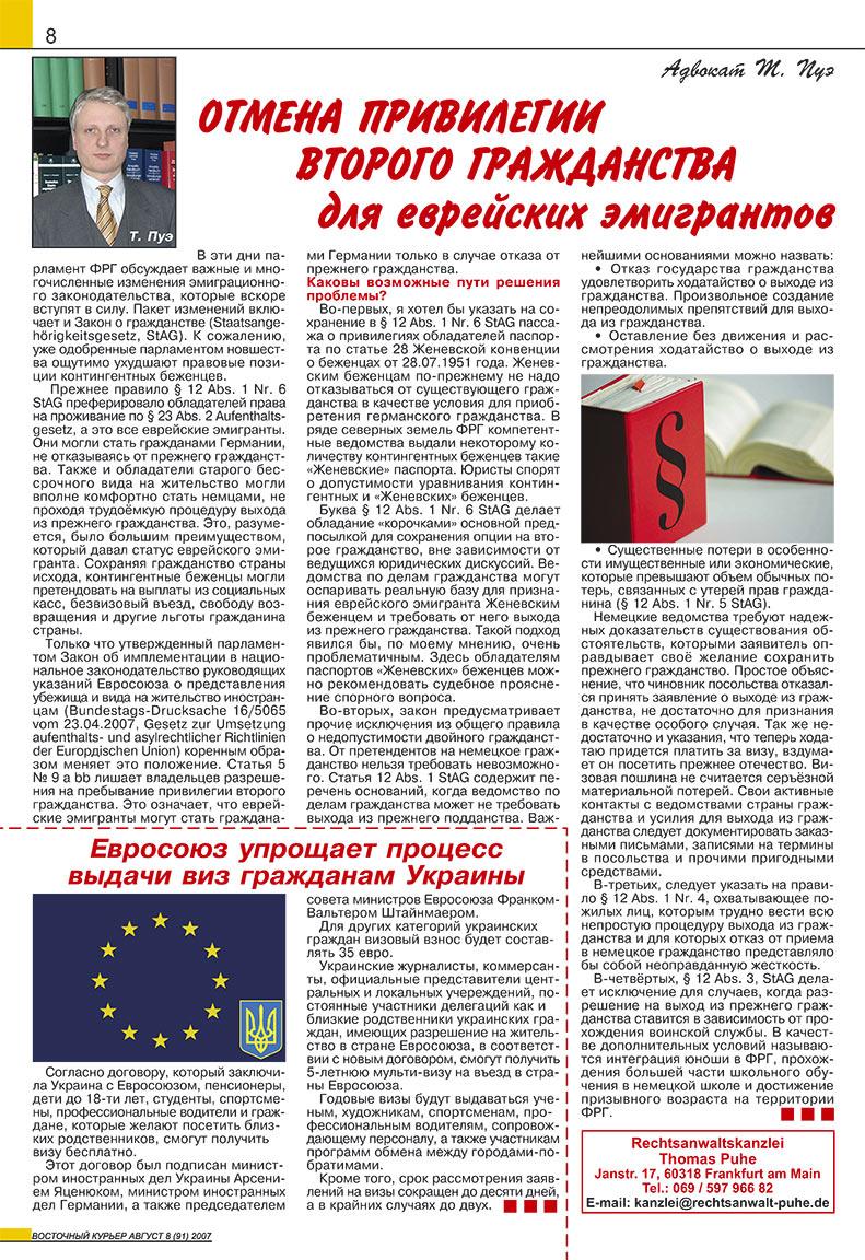 Восточный курьер (журнал). 2007 год, номер 8, стр. 8