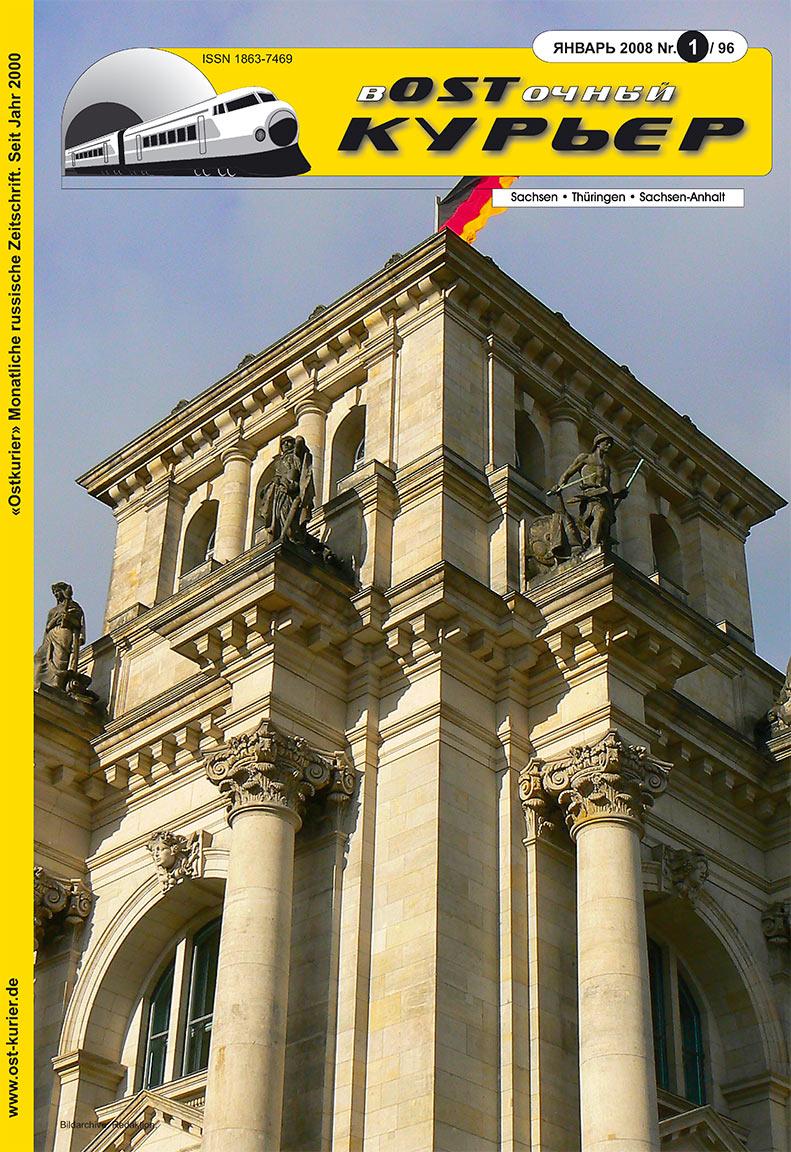 Восточный курьер (журнал). 2008 год, номер 1, стр. 1