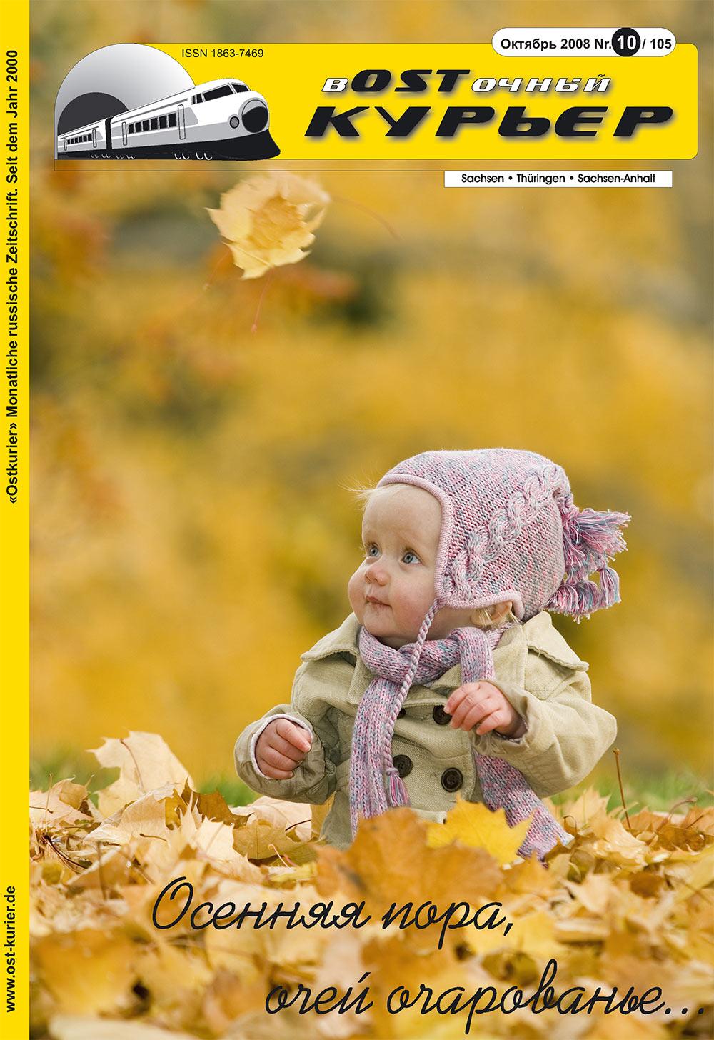 Восточный курьер (журнал). 2008 год, номер 10, стр. 1