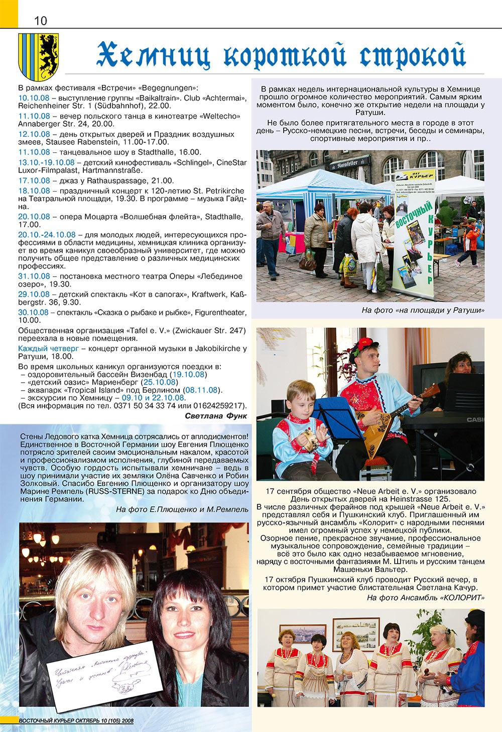 Восточный курьер (журнал). 2008 год, номер 10, стр. 10