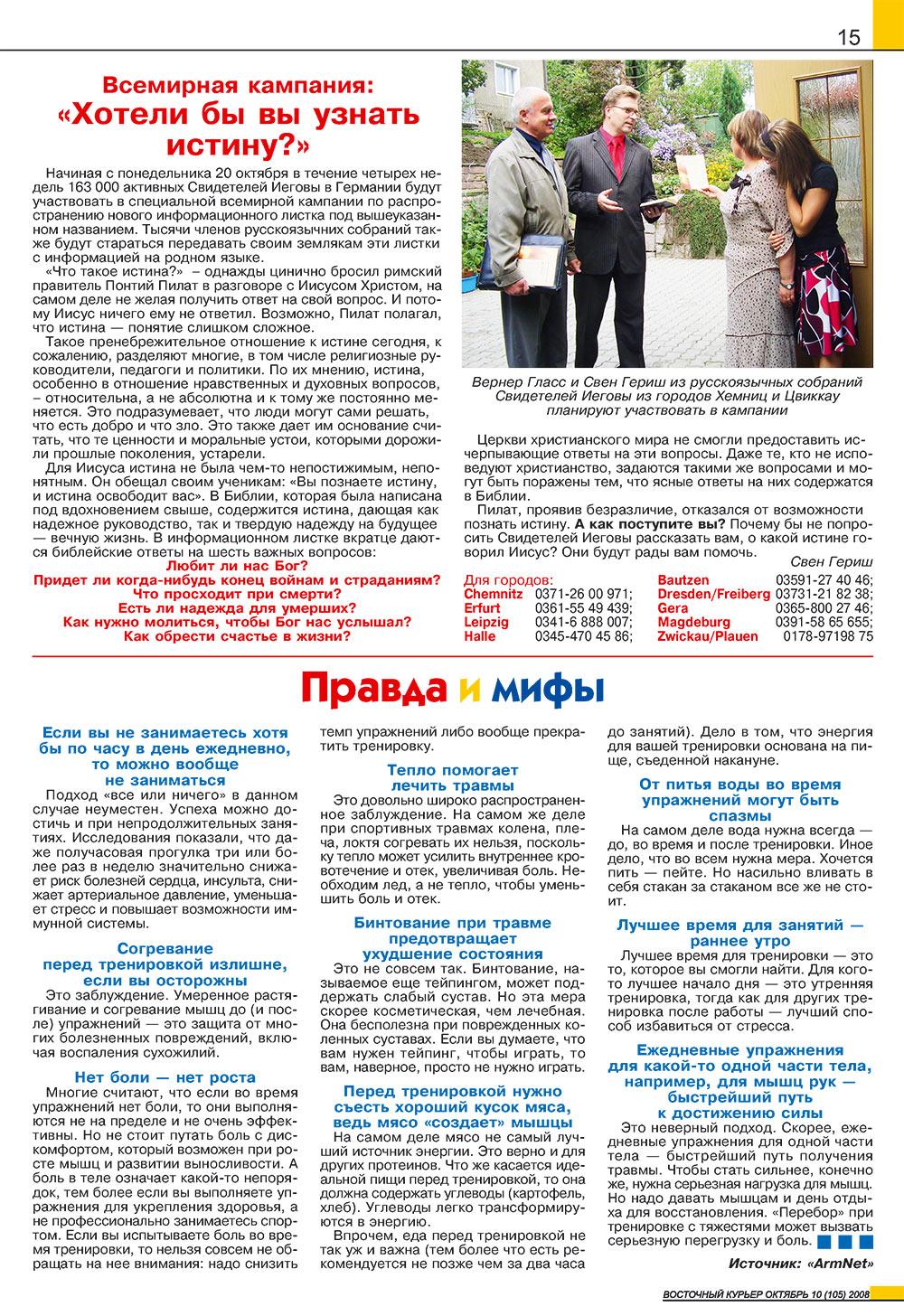 Восточный курьер (журнал). 2008 год, номер 10, стр. 15