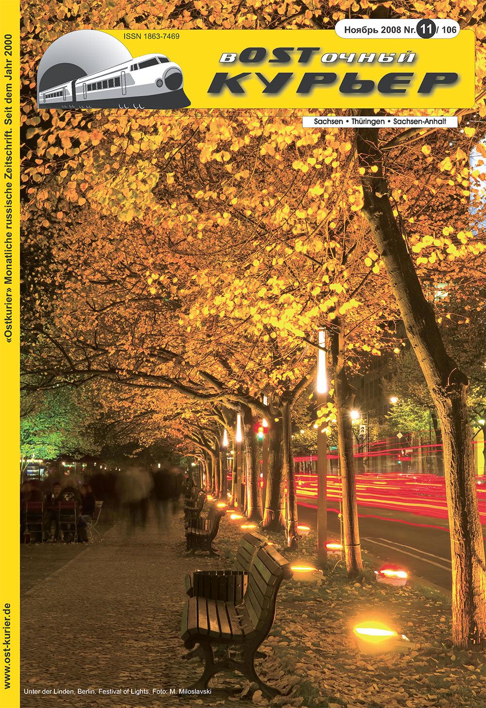 Восточный курьер (журнал). 2008 год, номер 11, стр. 1