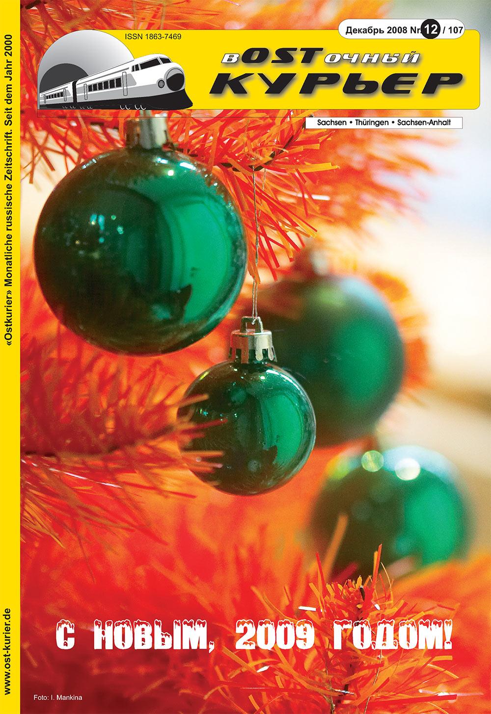 Восточный курьер (журнал). 2008 год, номер 12, стр. 1