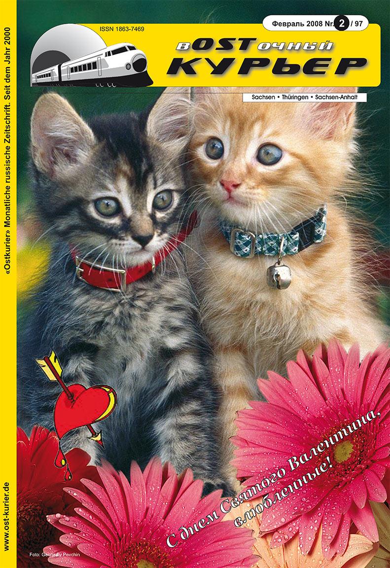 Восточный курьер (журнал). 2008 год, номер 2, стр. 1