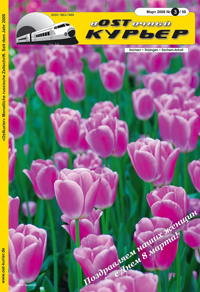 Восточный курьер (журнал). 2008 год, номер 3, стр. 1