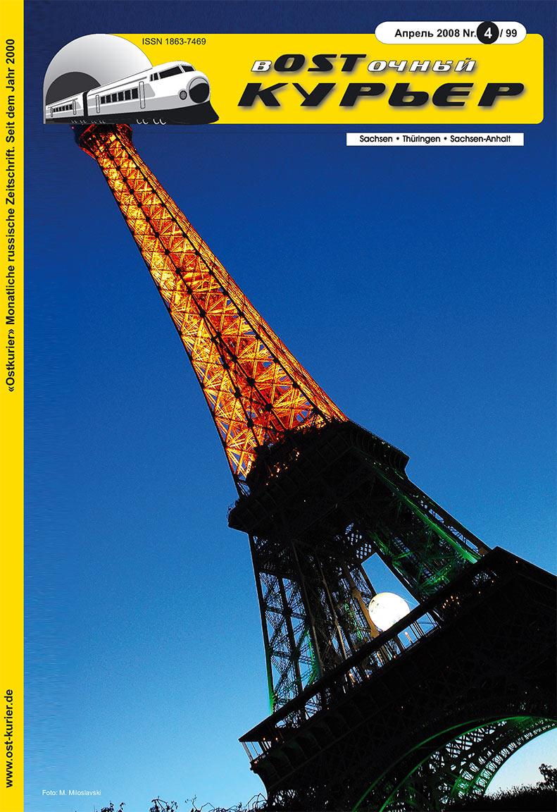 Восточный курьер (журнал). 2008 год, номер 4, стр. 1