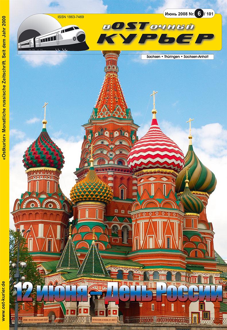 Восточный курьер (журнал). 2008 год, номер 6, стр. 1