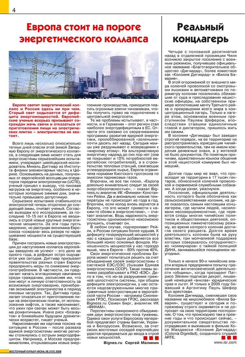 Восточный курьер (журнал). 2008 год, номер 6, стр. 4