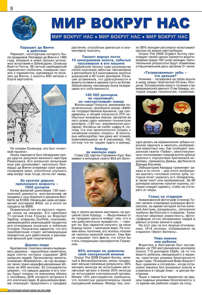 Восточный курьер (журнал). 2008 год, номер 6, стр. 8