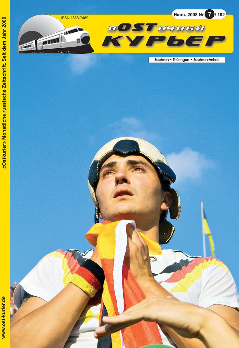 Восточный курьер (журнал). 2008 год, номер 7, стр. 1