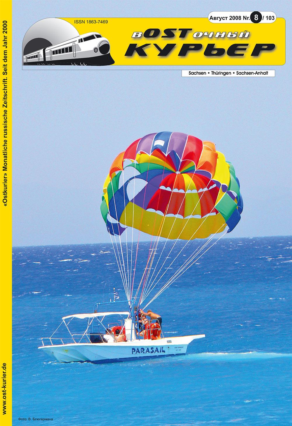 Восточный курьер (журнал). 2008 год, номер 8, стр. 1