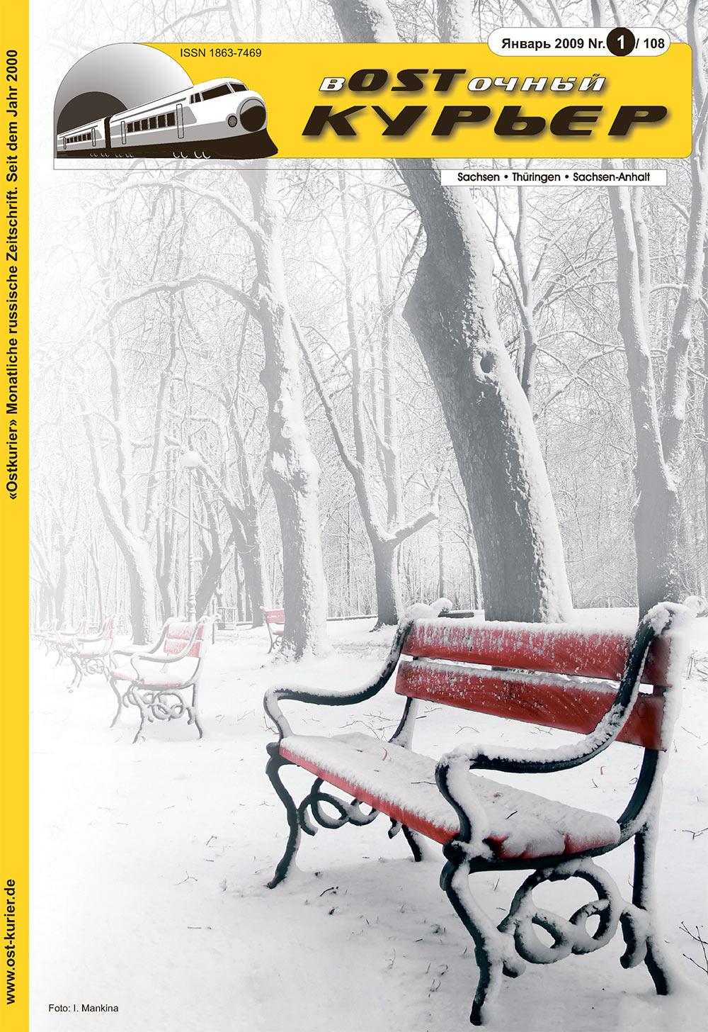 Восточный курьер (журнал). 2009 год, номер 1, стр. 1