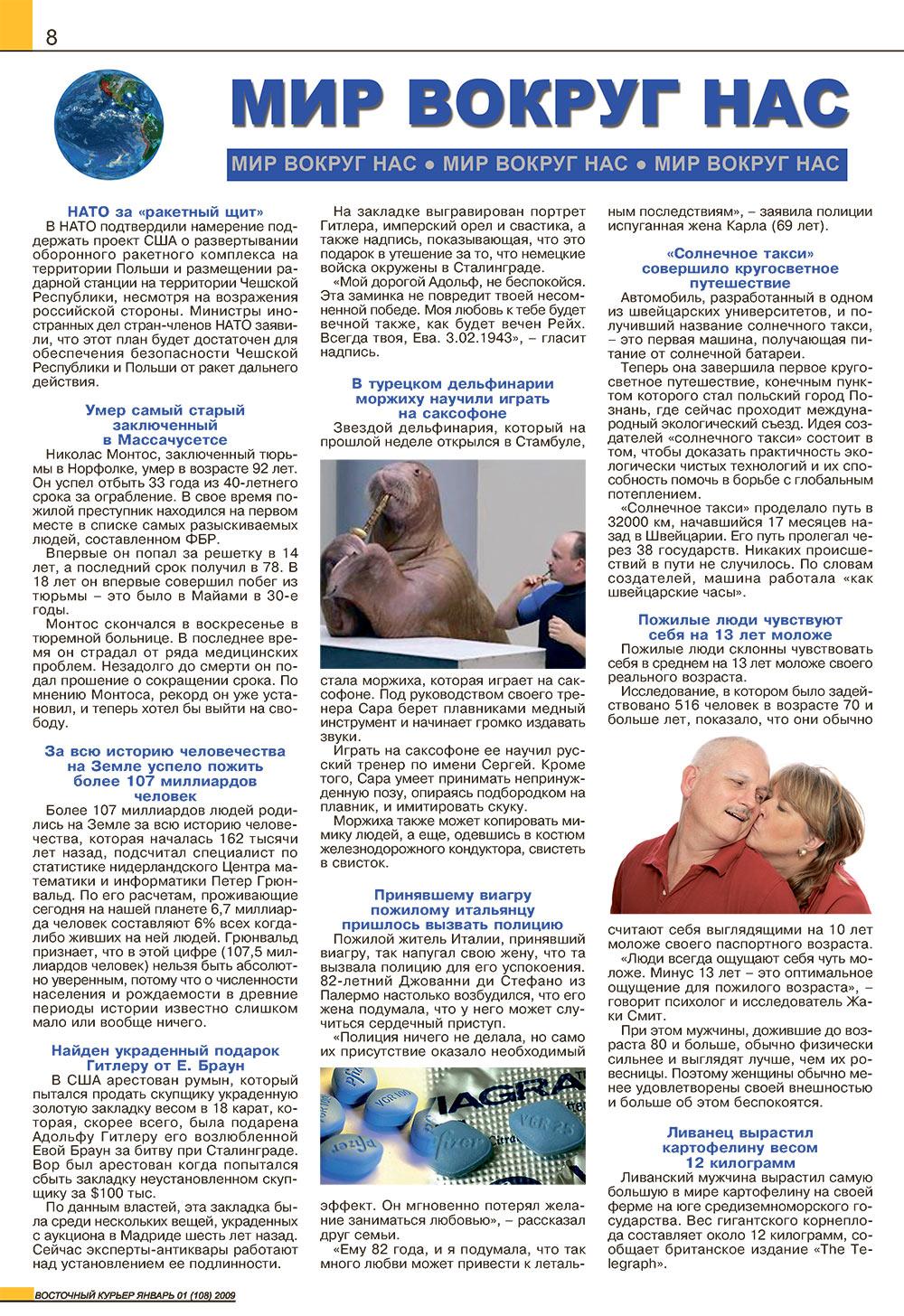 Восточный курьер (журнал). 2009 год, номер 1, стр. 8