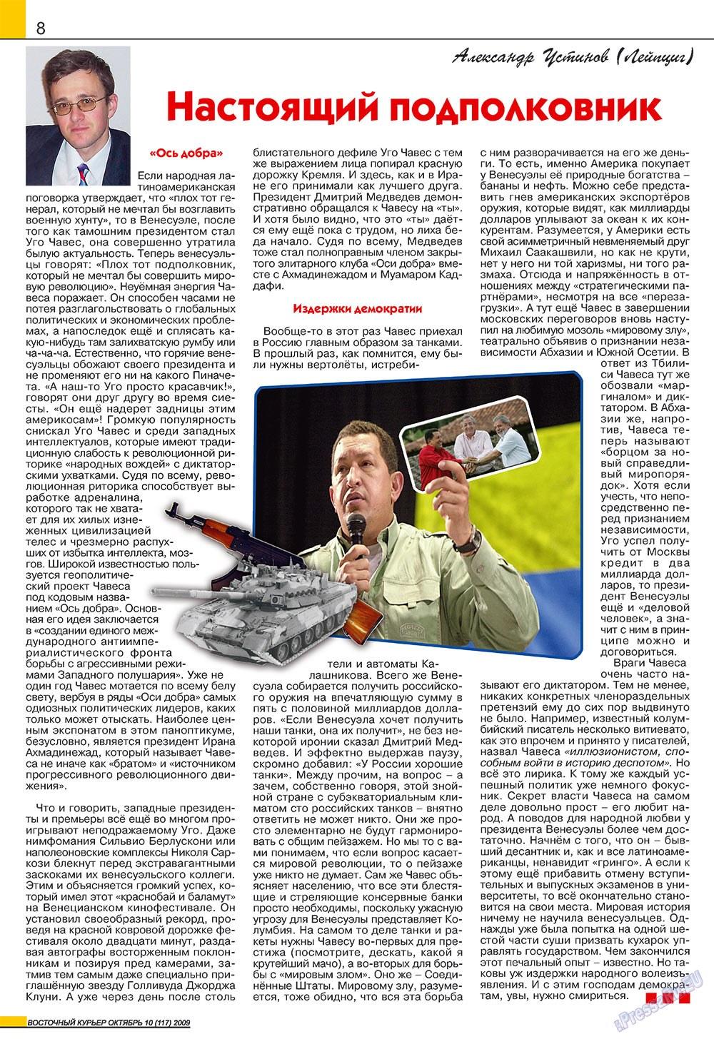 Восточный курьер (журнал). 2009 год, номер 10, стр. 8