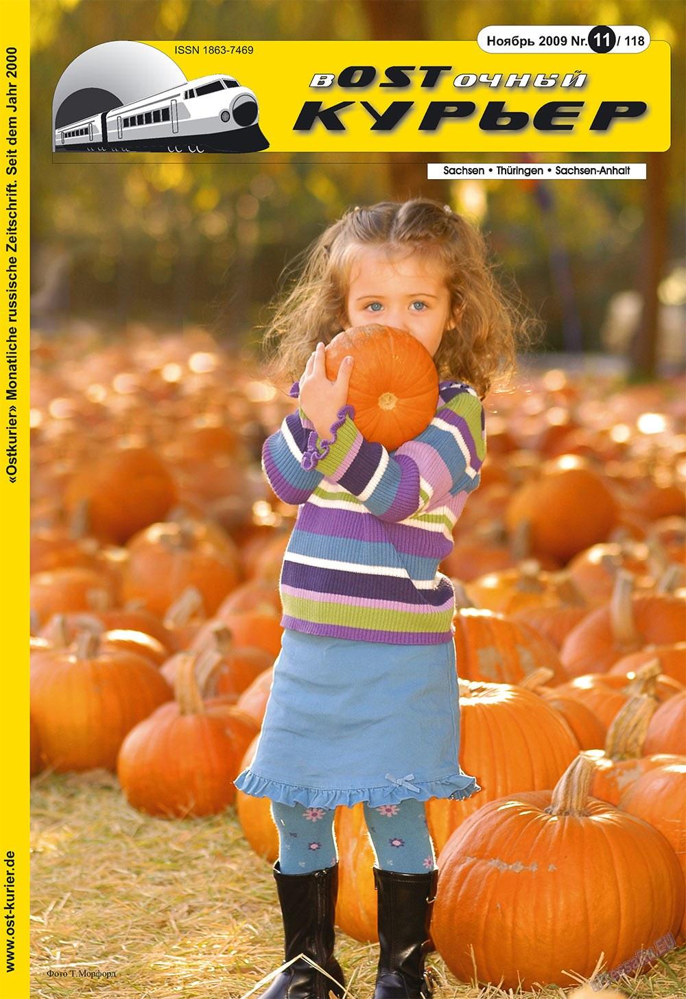 Восточный курьер (журнал). 2009 год, номер 11, стр. 1