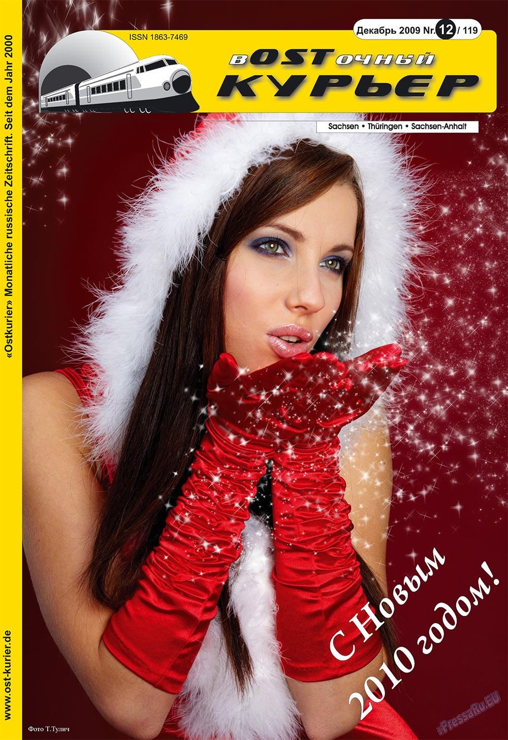 Восточный курьер (журнал). 2009 год, номер 12, стр. 1
