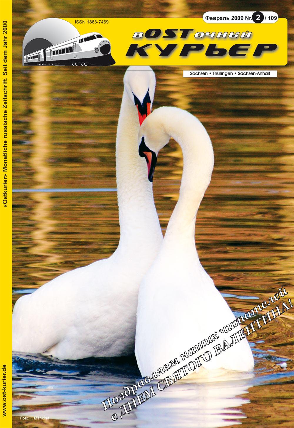 Восточный курьер (журнал). 2009 год, номер 2, стр. 1