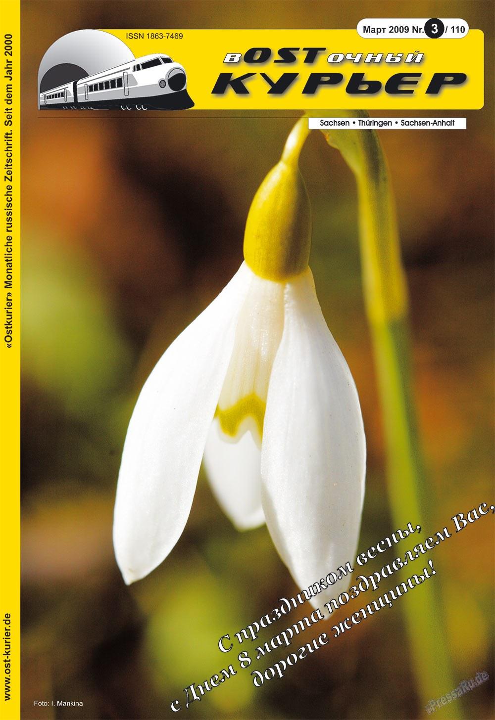 Восточный курьер (журнал). 2009 год, номер 3, стр. 1