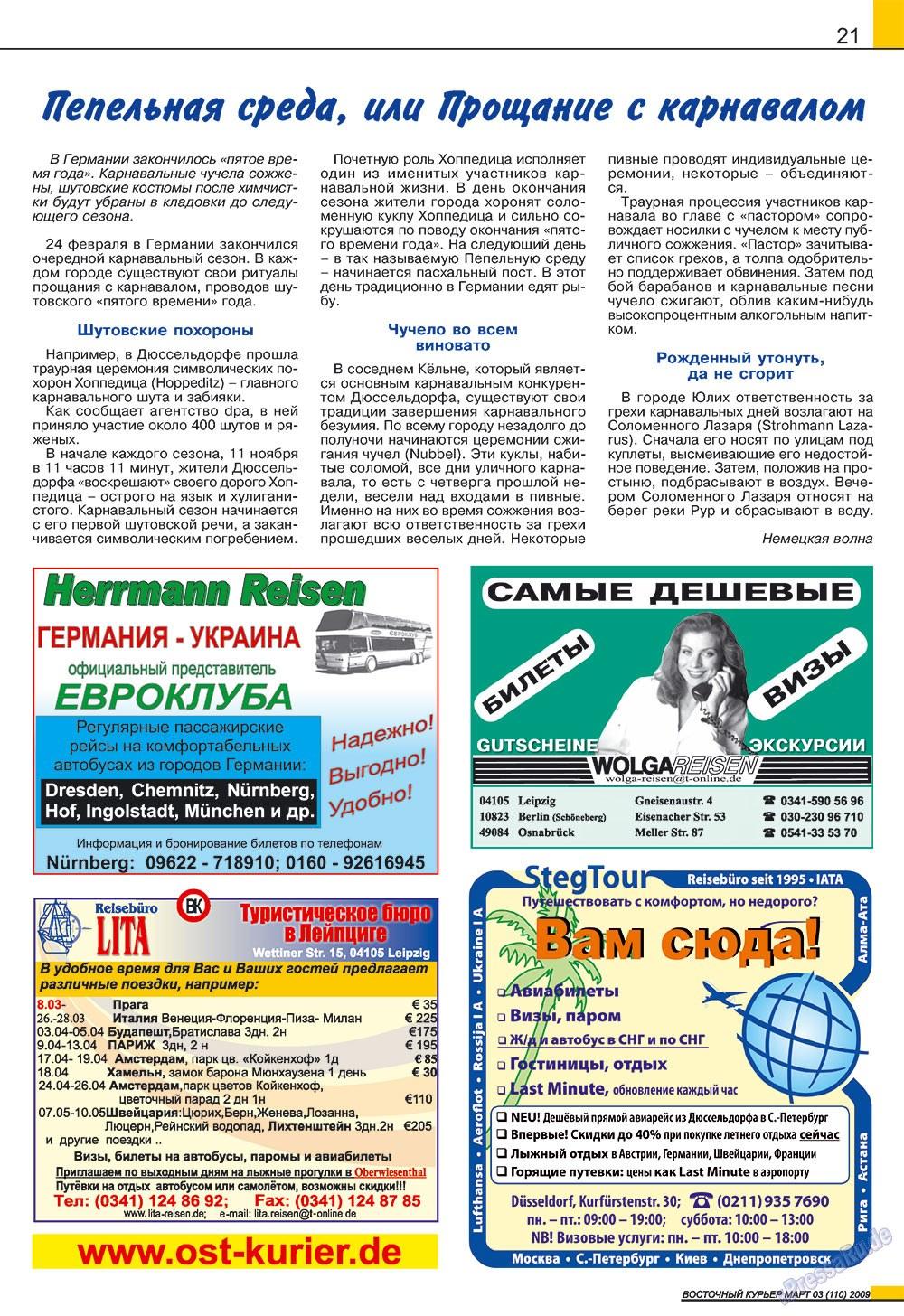 Восточный курьер (журнал). 2009 год, номер 3, стр. 21