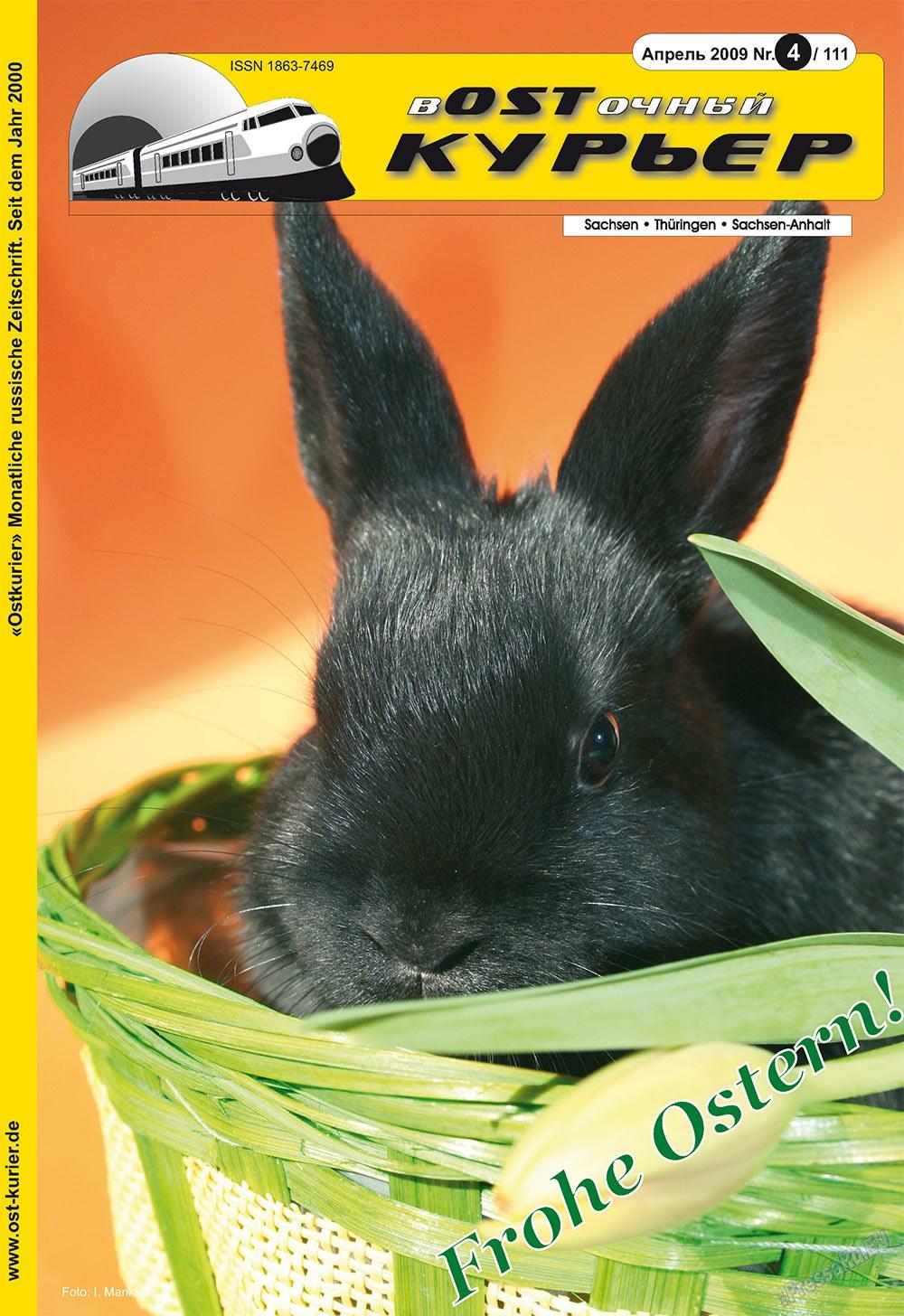 Восточный курьер (журнал). 2009 год, номер 4, стр. 1