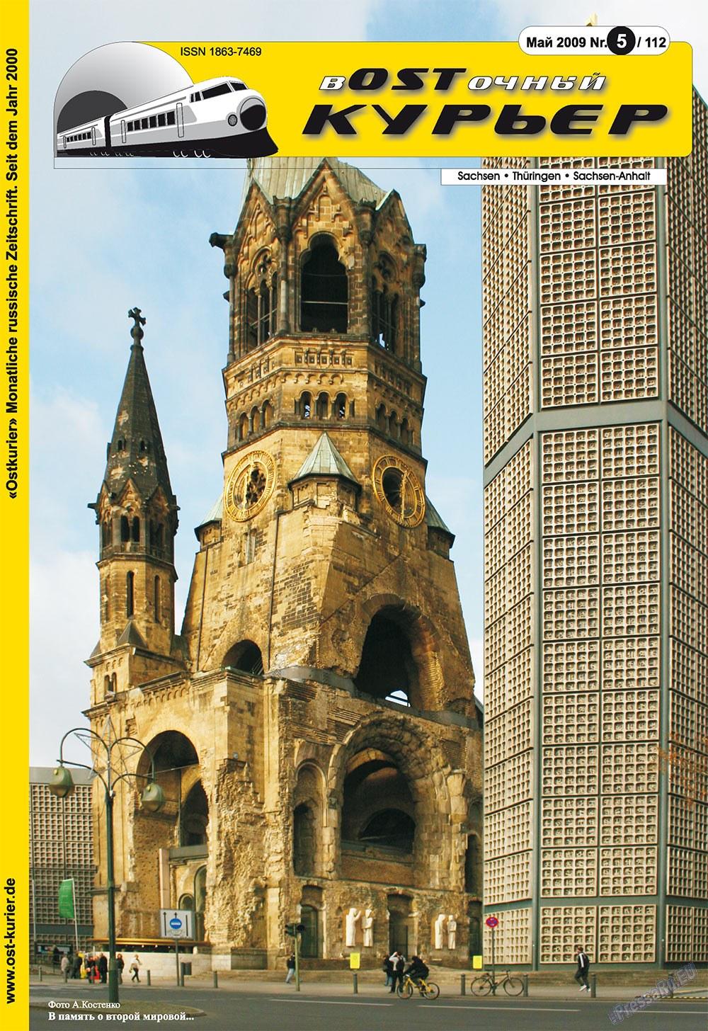 Восточный курьер (журнал). 2009 год, номер 5, стр. 1