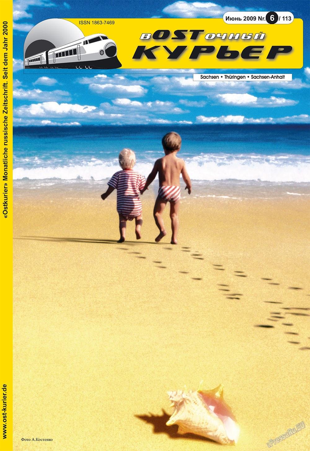 Восточный курьер (журнал). 2009 год, номер 6, стр. 1