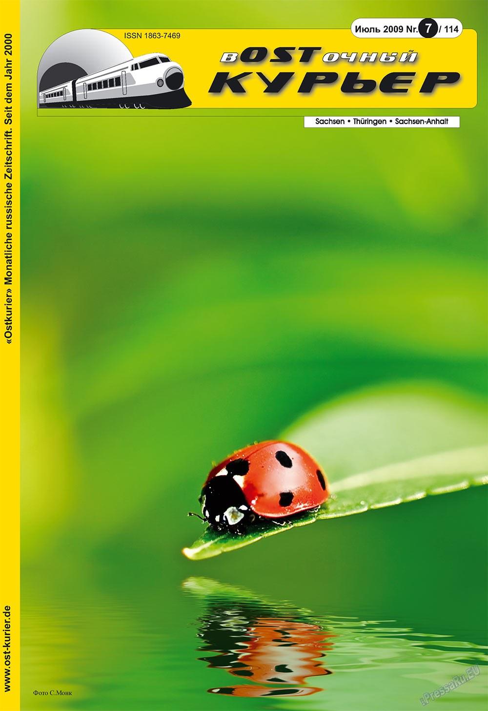 Восточный курьер (журнал). 2009 год, номер 7, стр. 1