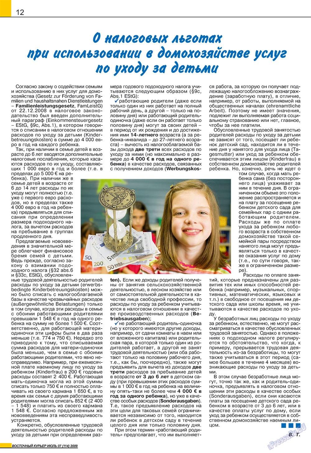 Восточный курьер (журнал). 2009 год, номер 7, стр. 12