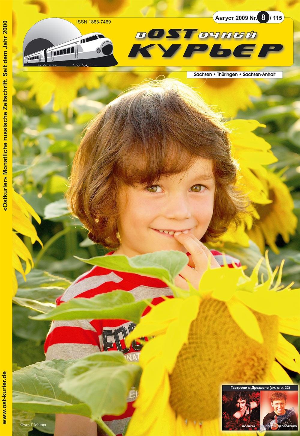 Восточный курьер (журнал). 2009 год, номер 8, стр. 1
