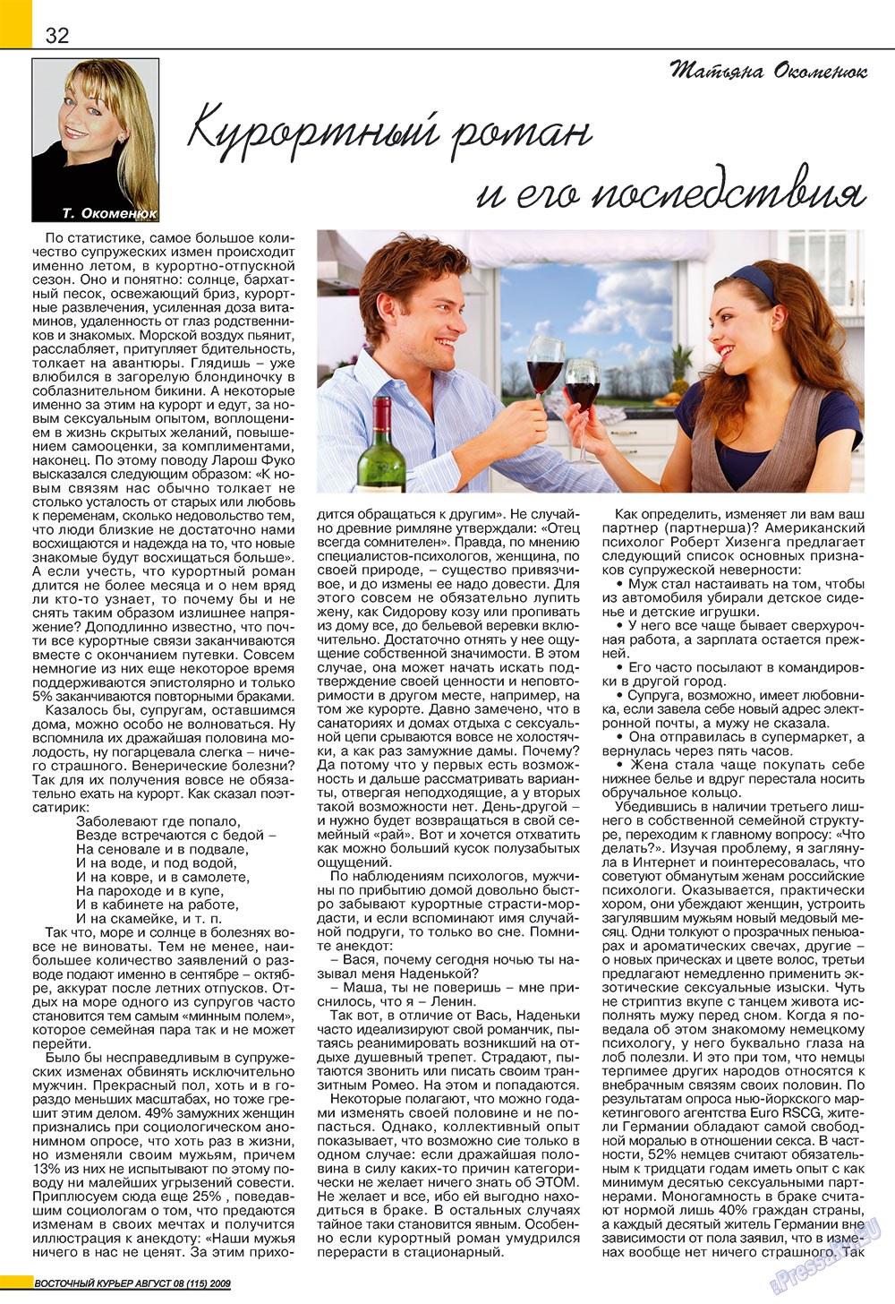 Восточный курьер (журнал). 2009 год, номер 8, стр. 32