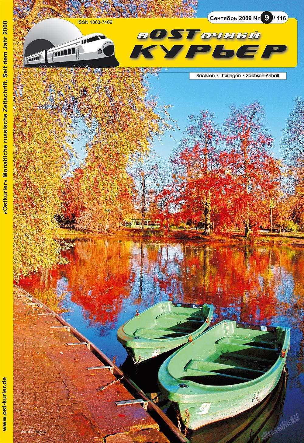Восточный курьер (журнал). 2009 год, номер 9, стр. 1