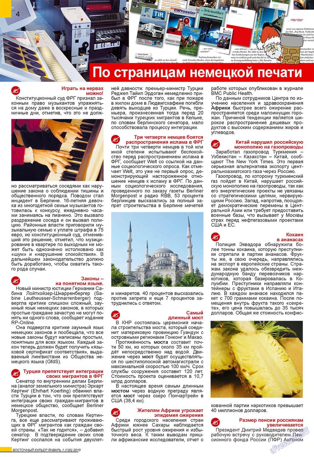 Восточный курьер (журнал). 2010 год, номер 1, стр. 4