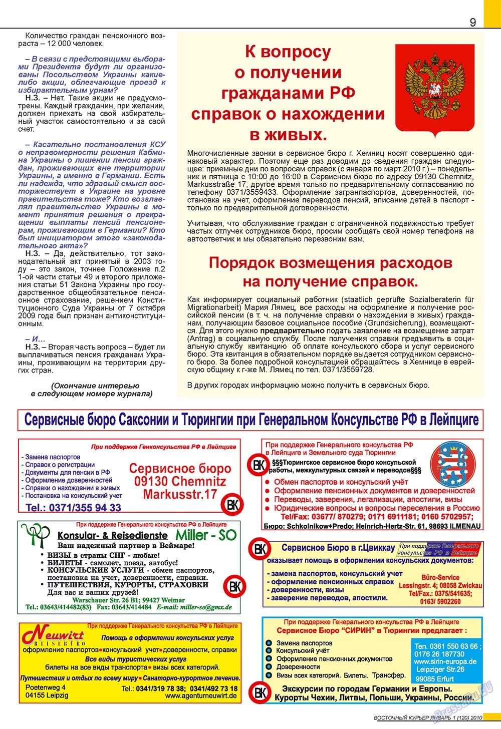 Восточный курьер (журнал). 2010 год, номер 1, стр. 9