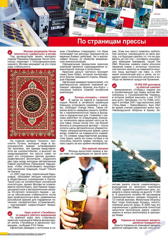 Восточный курьер (журнал). 2010 год, номер 10, стр. 4
