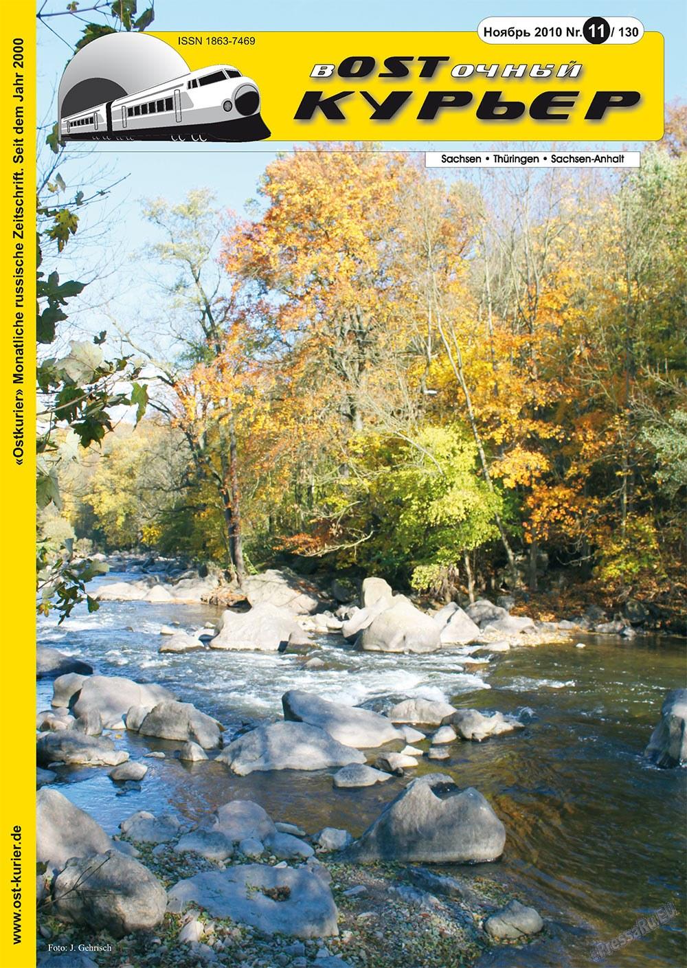 Восточный курьер (журнал). 2010 год, номер 11, стр. 1