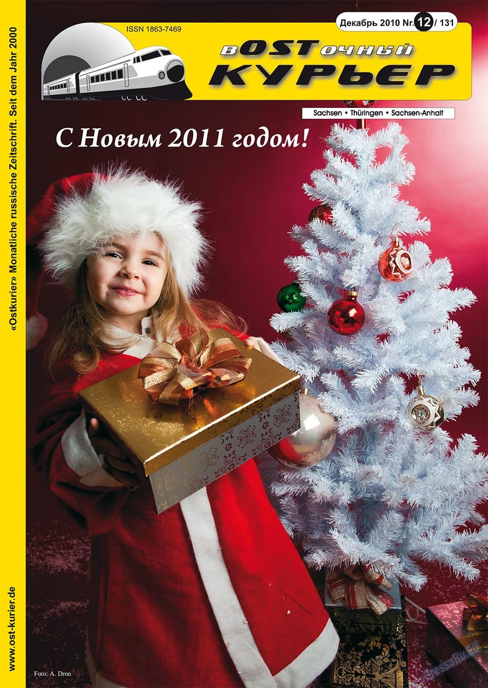 Восточный курьер (журнал). 2010 год, номер 12, стр. 1