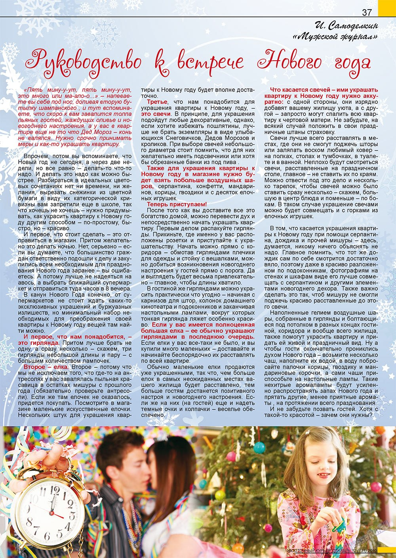 Восточный курьер (журнал). 2010 год, номер 12, стр. 37