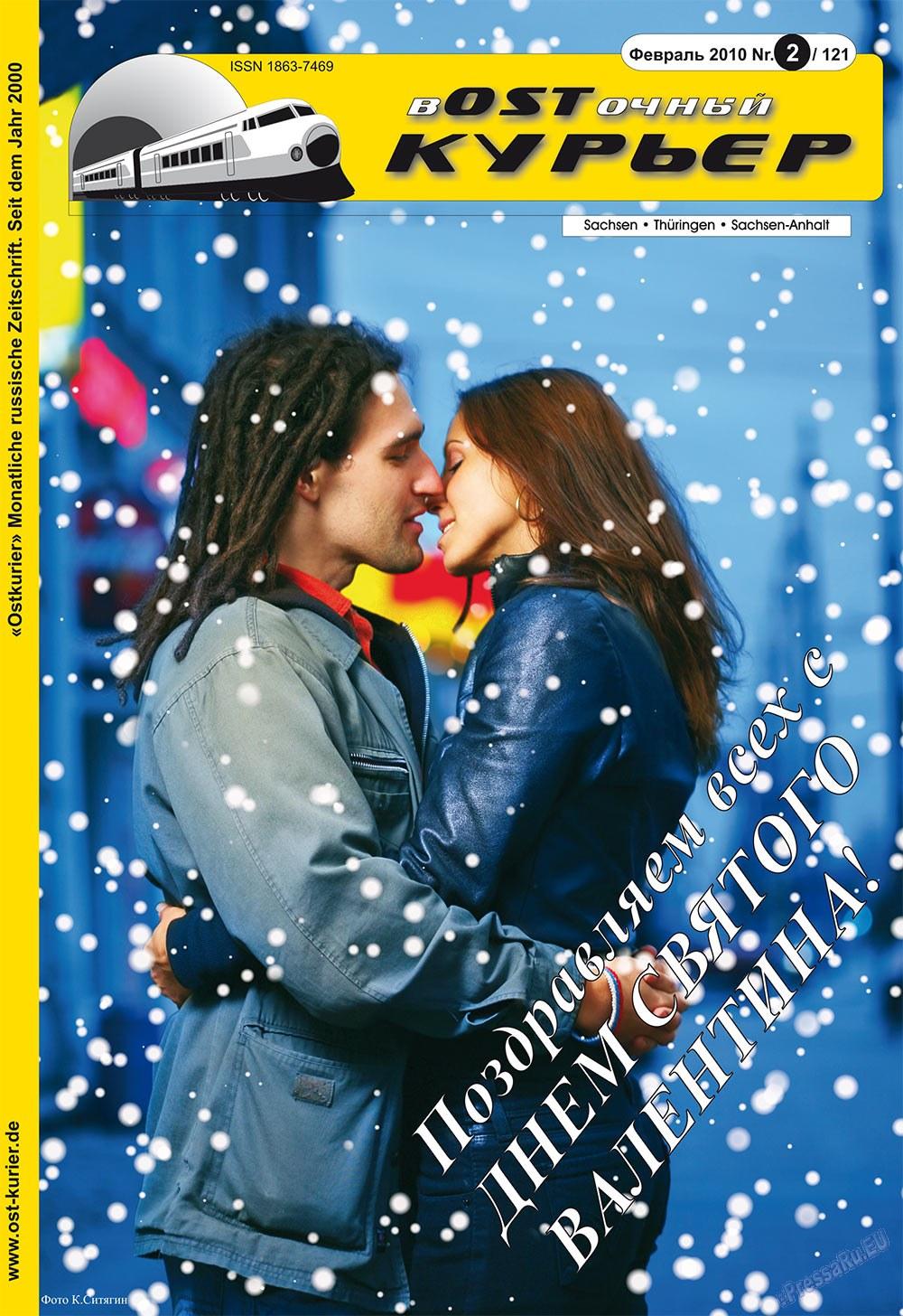 Восточный курьер (журнал). 2010 год, номер 2, стр. 1