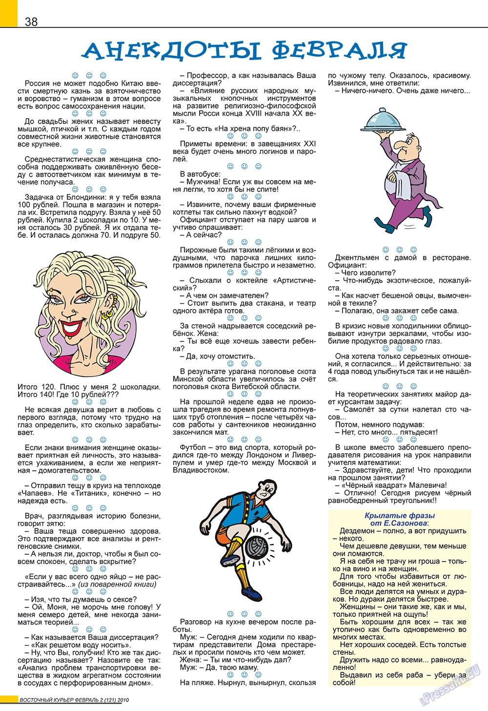 Восточный курьер (журнал). 2010 год, номер 2, стр. 38