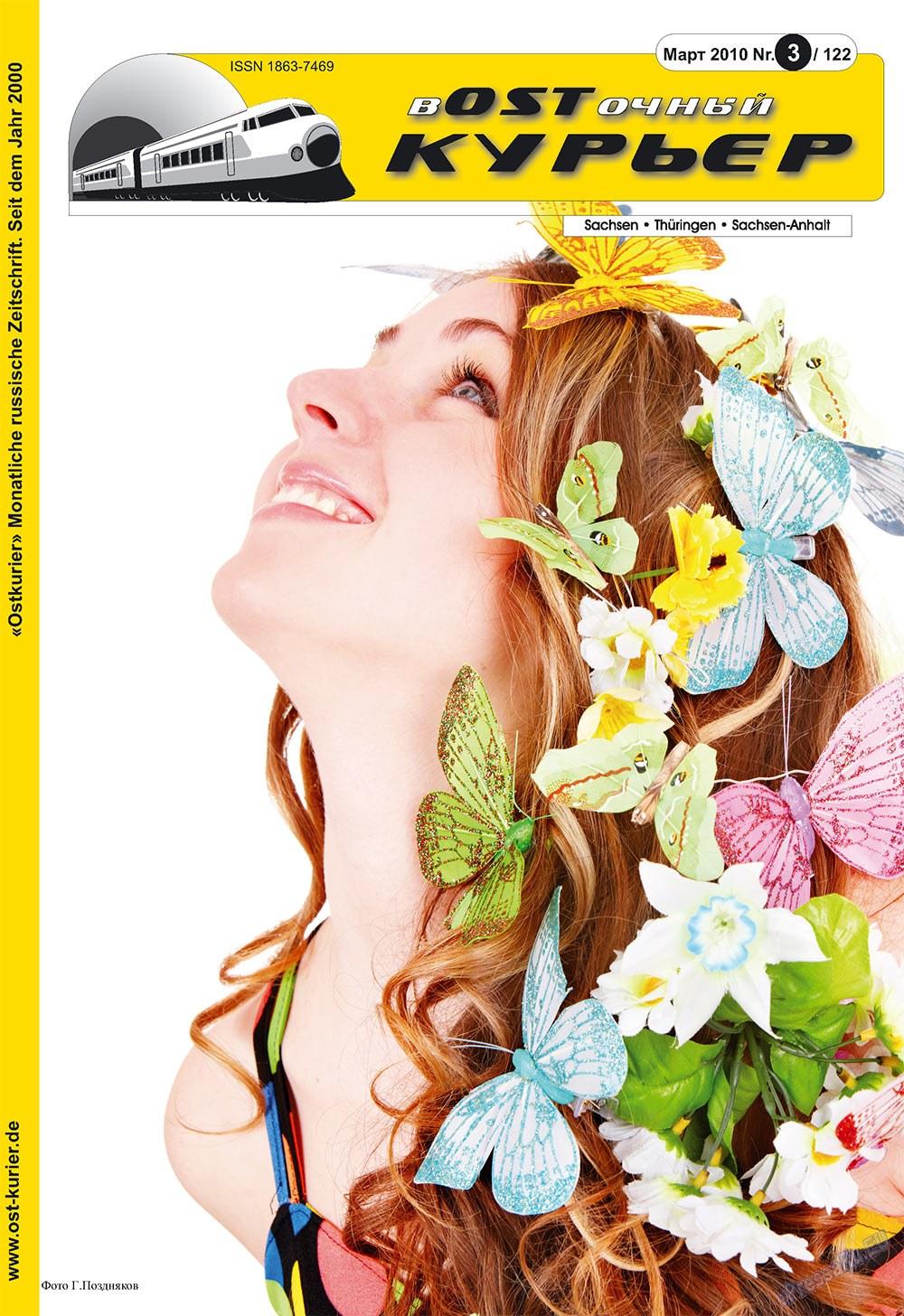 Восточный курьер (журнал). 2010 год, номер 3, стр. 1