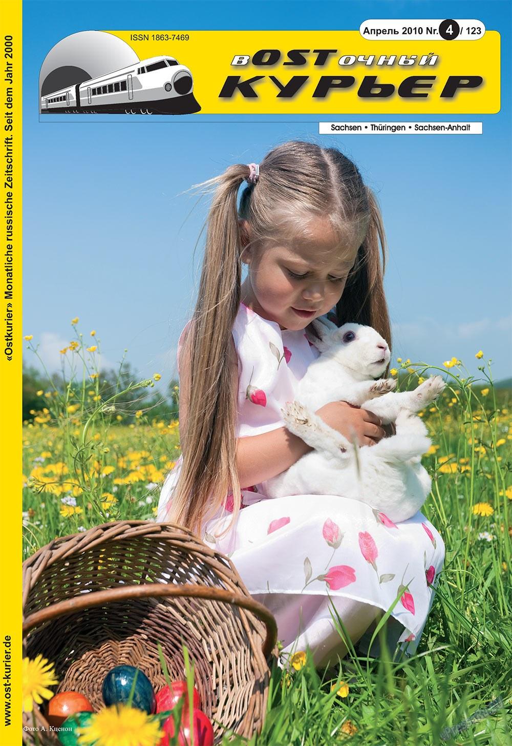 Восточный курьер (журнал). 2010 год, номер 4, стр. 1