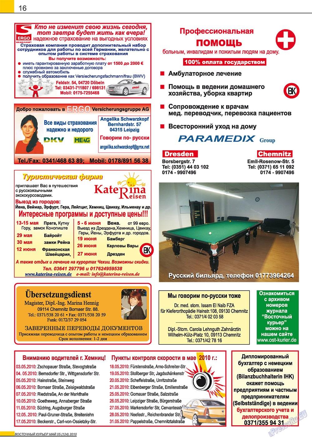 Восточный курьер (журнал). 2010 год, номер 5, стр. 16